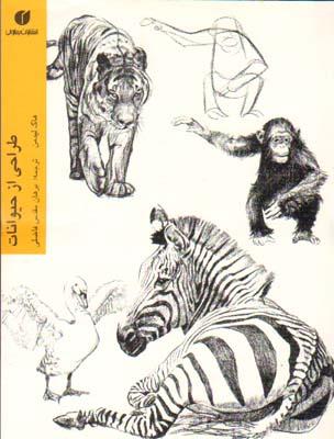 طراحي از حيوانات (Y) ليدمن