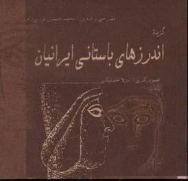 تصویر اندرزهاي باستاني ايرانيان