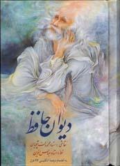 تصویر حافظ اخوين بغلي باقاب