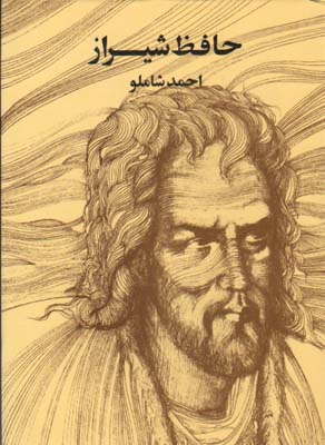 حافظ شيراز  رقعي  شاملو-مرواريد