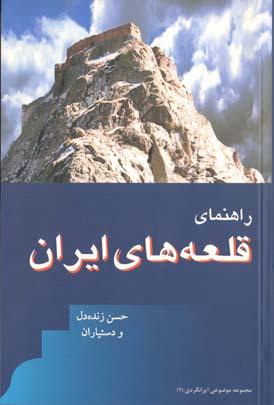 تصویر راهنماي قلعه هاي ايران