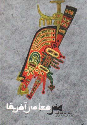 هنر معاصر آفريقا