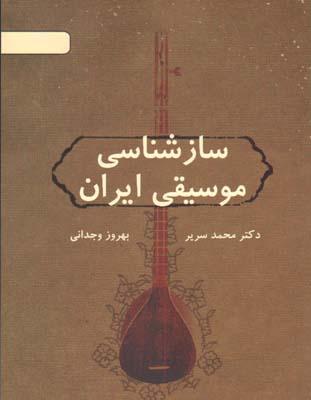 سازشناسي موسيقي ايران - وجداني