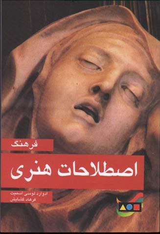 فرهنگ اصطلاحات هنري شوميز