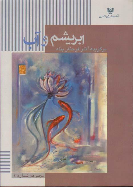 تصویر ابريشم و آب برگزيده آثار فرحناز پناه (1)