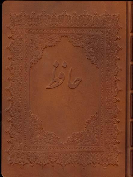 تصویر حافظ فلاح 4زبانه رحلي باجعبه چرمي