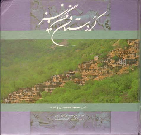 تصویر كردستان نگين سبز باقاب