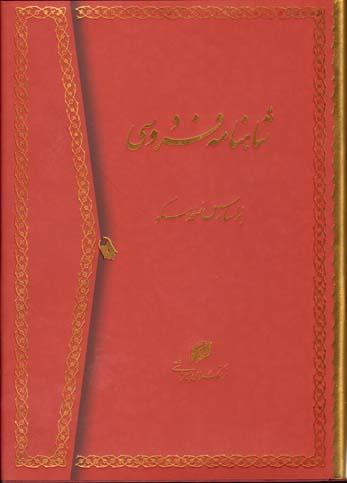 تصویر شاهنامه فردوسي ميردشتي 2جلدي وزيري  باقاب