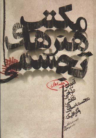 مكتب هنرهاي تجسمي جلد (1) - گ
