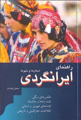 راهنماي ايرانگردي استانها و شهرها فارسي
