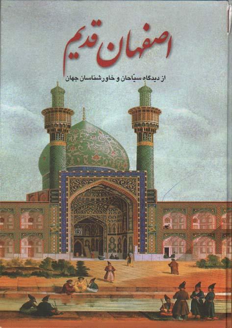 اصفهان قديم از ديدگاه سياحان و خاورشناسان باقاب
