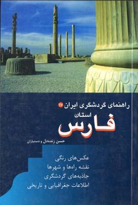 راهنماي گردشگري استان فارس