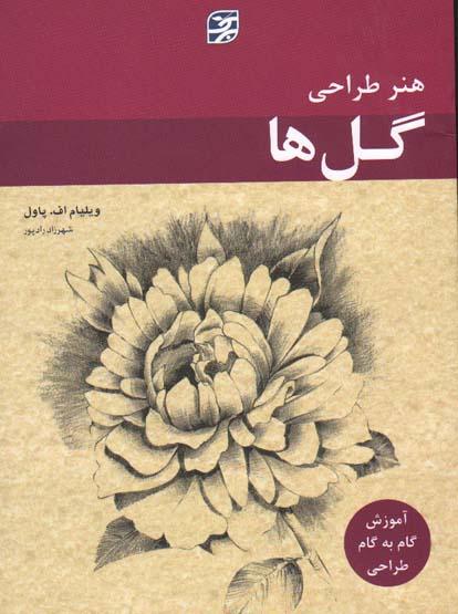 تصویر هنر طراحي گل ها - برگ نگار