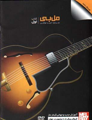 آموزش جديد و جهاني گيتار جاز با VCD - مل بي