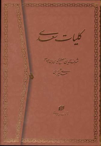 كليات سعدي ميردشتي وزيري تحرير باقاب  (چاپ3)