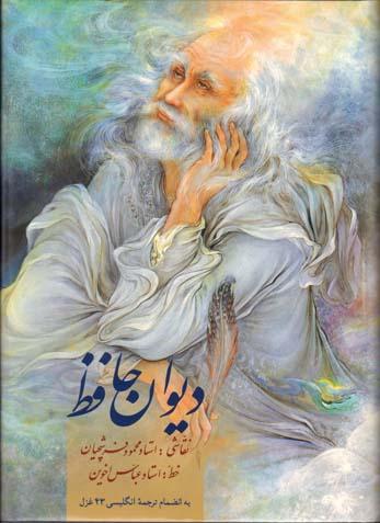 حافظ اخوين وزيري باقاب