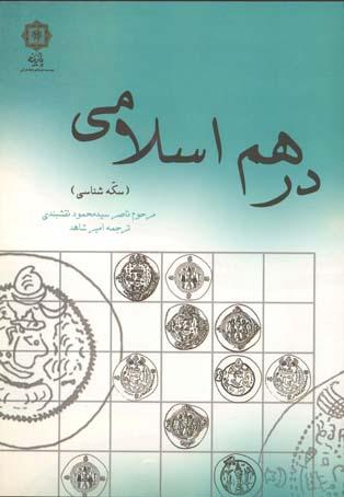 درهم اسلامي (سكه شناسي)