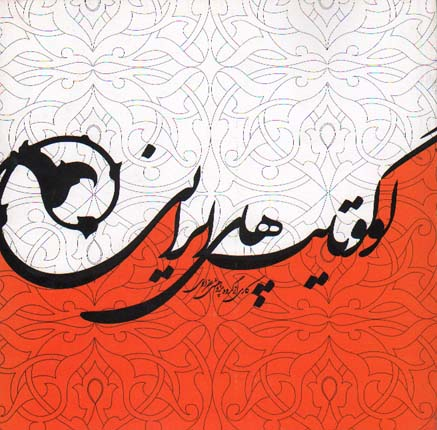 لوگو تايپ هاي ايراني