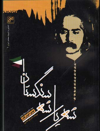 شهريار شهر سنگستان اخوان ثالث