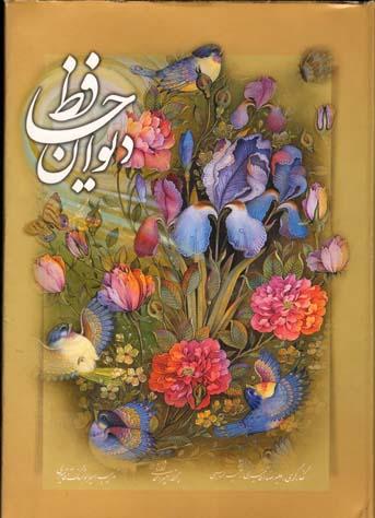 حافظ فلسفي (گل و مرغ) 2زبانه وزيري باقاب  چاپ (2)