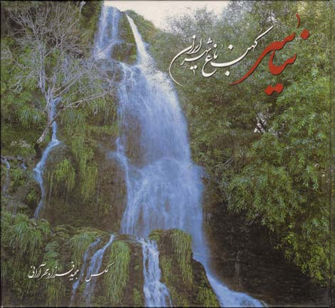 نياسر كهن باغ شهر ايران