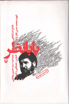 بابا نظر خاطرات شفاهي شهيد محمد حسن  نظر نژاد