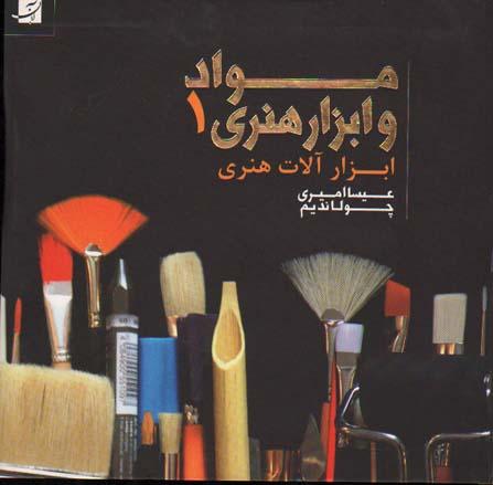 مواد و ابزار هنري (1)