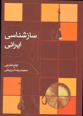 سازشناسي ايراني - درويشي