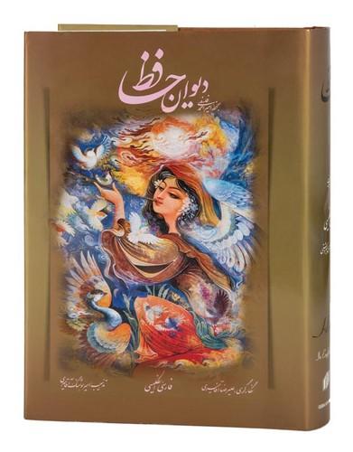 تصویر حافظ فلسفي (مينياتور) 2زبانه وزيري باقاب  چاپ (2)