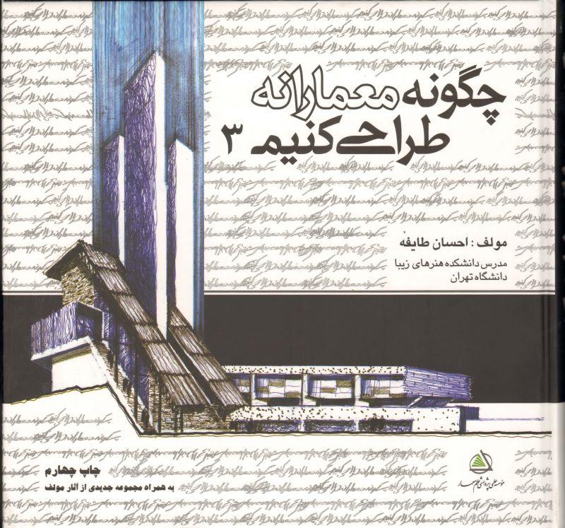 چگونه معمارانه طراحي كنيم جلد 3