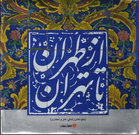 از طهران تا تهران - خشتي (Y)