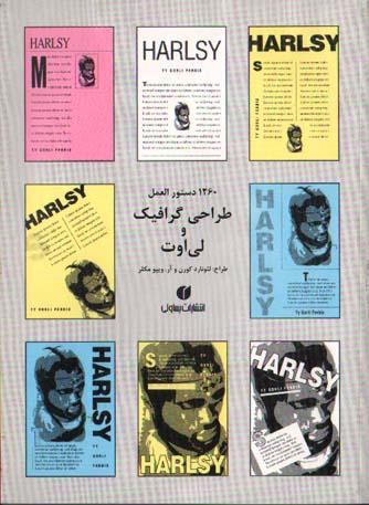 1260 دستور العمل طراحي گرافيك و لي اوت (Y)