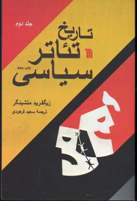 رنگ پنجم شاهنامه فردوسي چهارمين نمايشگاه تايپوگرافي ايراني 1387 (Y)