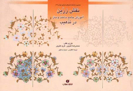 باغ ايراني (12) نقش زرين آموزش جامع ساخت و ساز در تذهيب (Y)