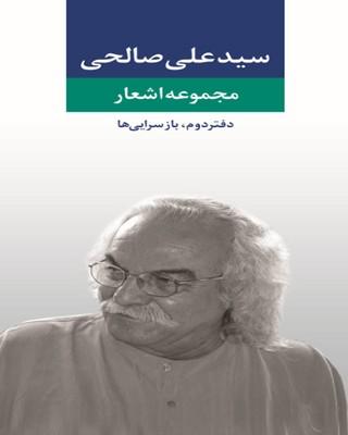 مجموعه اشعارسيدعلي صالحي ،دفتردوم - نگاه
