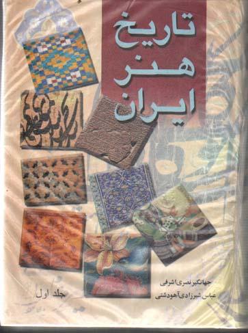 تاريخ هنر ايران 2 جلدي