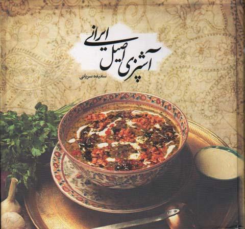آشپزي اصيل ايراني - بهزاد