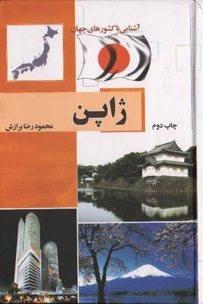 آشنايي با كشورهاي جهان ژاپن  - گ