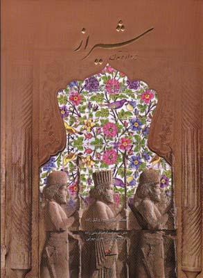 تصویر شيراز دروازه تمدن رحلي باقاب