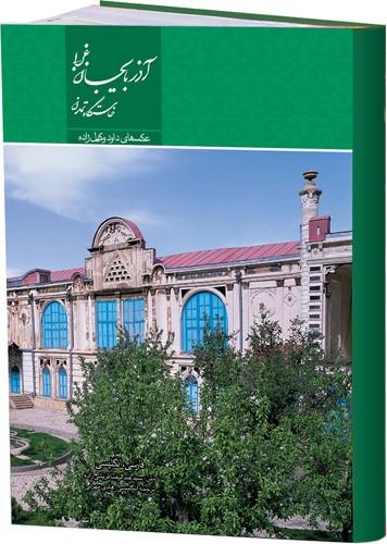 آذربايجان غربي خاستگاه تمدن وزيري باقاب