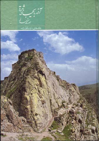 تصویر آذربايجان شرقي جلوه گاه تمدن وزيري باقاب