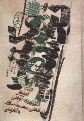 مكتب هنرهاي تجسمي جلد (4) - گ