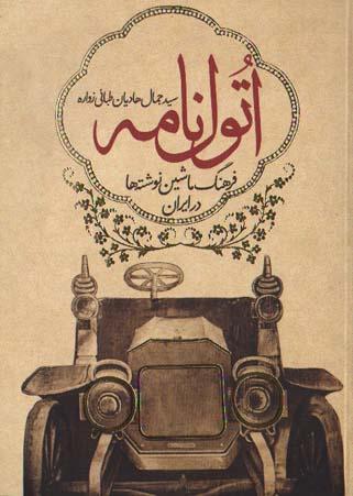 اتول نامه فرهنگ ماشين نوشته ها در ايران