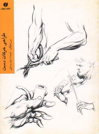 طراحي حركات دست (Y)