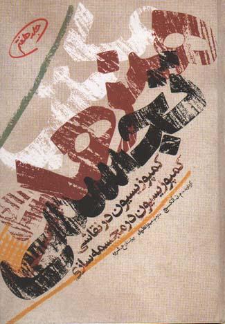 مكتب هنرهاي تجسمي جلد (7) - گ