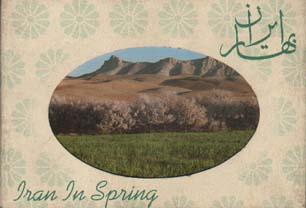 تصویر آلبوم بهار ايران