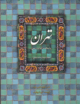 تصویر تهران پايتخت ايران زمين رحلي باقاب  (چاپ1)