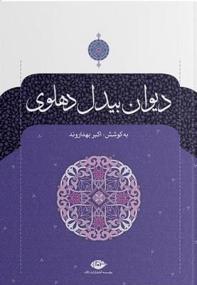ديوان بيدل دهلوي 2جلدي - نگاه