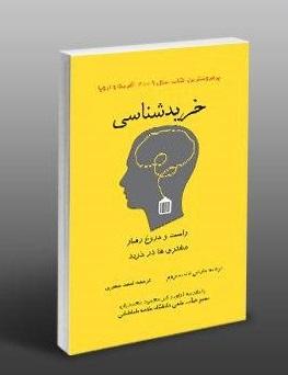 خريدشناسي (پرفروشترين كتاب سال 2009آمريكاواروپا)/ليندستروم *جعفري /فروزش