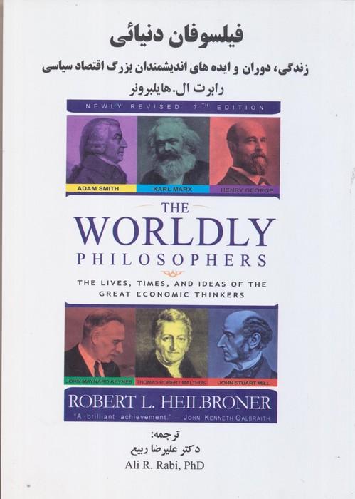 فيلسوفان دنيائي /رابرت ال.هايلبرونر/عليرضا ربيع/فروزش
